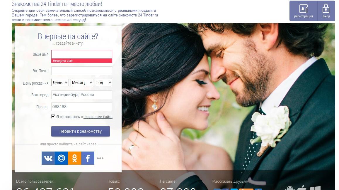 Знакомства по интернету сайт россия знакомства для взрослых волжск марий эл